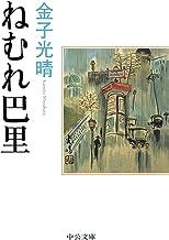 表紙: ねむれ巴里 (中公文庫)   金子光晴