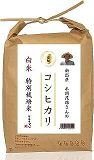 【精米】新潟県岩船郡産 本間茂雄さんのお米 特別栽培米 白米 コシヒカリ 令和2年産×5kg