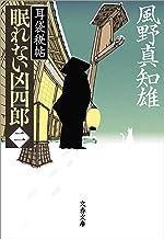 表紙: 眠れない凶四郎(二) 耳袋秘帖 (文春文庫)   風野 真知雄