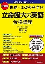 表紙: 改訂版 世界一わかりやすい 立命館大の英語 合格講座 人気大学過去問シリーズ | 藤田健