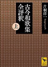 表紙: 古今和歌集全評釈 (上) (講談社学術文庫) | 片桐洋一