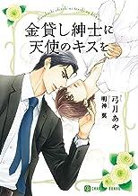 金貸し紳士に天使のキスを【特別版】 (シャレード文庫)