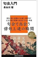 句会入門 (講談社現代新書) Kindle版