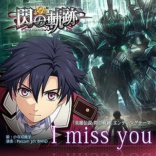 I miss you/小寺可南子【「英雄伝説 閃の軌跡」エンディングテーマ】