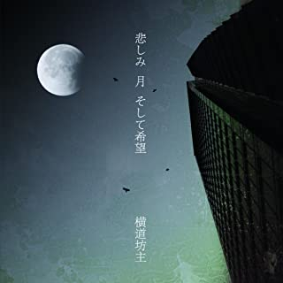 Moon of sorrow -人生上々-