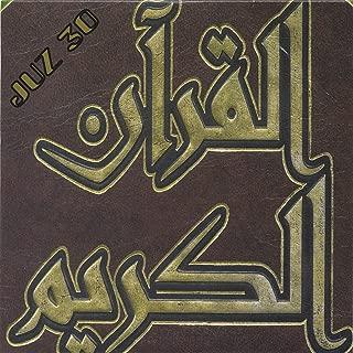 Quran : Juz 30