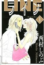 表紙: ライン(1) (Kissコミックス) | 西村しのぶ