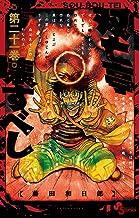 双亡亭壊すべし(21) (少年サンデーコミックス)