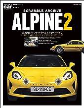 表紙: SCRAMBLE ARCHIVE ALPINE(スクランブル・アーカイブ アルピーヌ) 2 | car MAGAZINE編集部