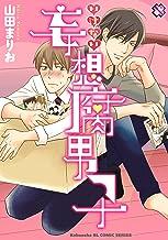 表紙: いけない妄想腐男子 (Kobunsha BLコミックシリーズ) | 山田 まりお