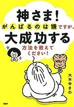 表紙: 神さま! がんばるのは嫌ですが、大成功する方法を教えてください! | 大木 ゆきの