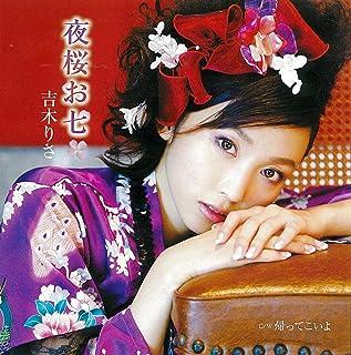 Amazon.co.jp: 吉木りさ - 演歌 / 歌謡曲・演歌: ミュージック
