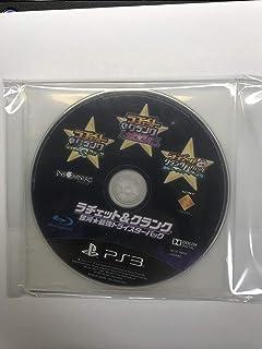 ラチェット&クランク 銀河★最強トライスターパック - PS3