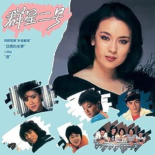 Rang Wo Yuan Yi Ci ( Xiang Gang Liu Xing Qu Chuang Zuo Yao Qing Sai Zuo Pin )
