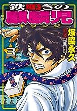 表紙: 鉄鳴きの麒麟児(3) (近代麻雀コミックス) | 塚脇永久