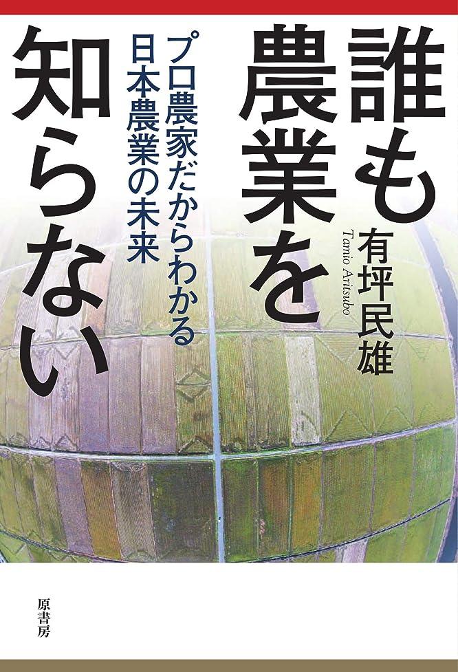 暗黙名前を作るくすぐったい誰も農業を知らない: プロ農家だからわかる日本農業の未来
