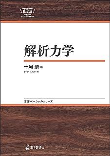 解析力学NBS 日評ベーシック・シリーズ