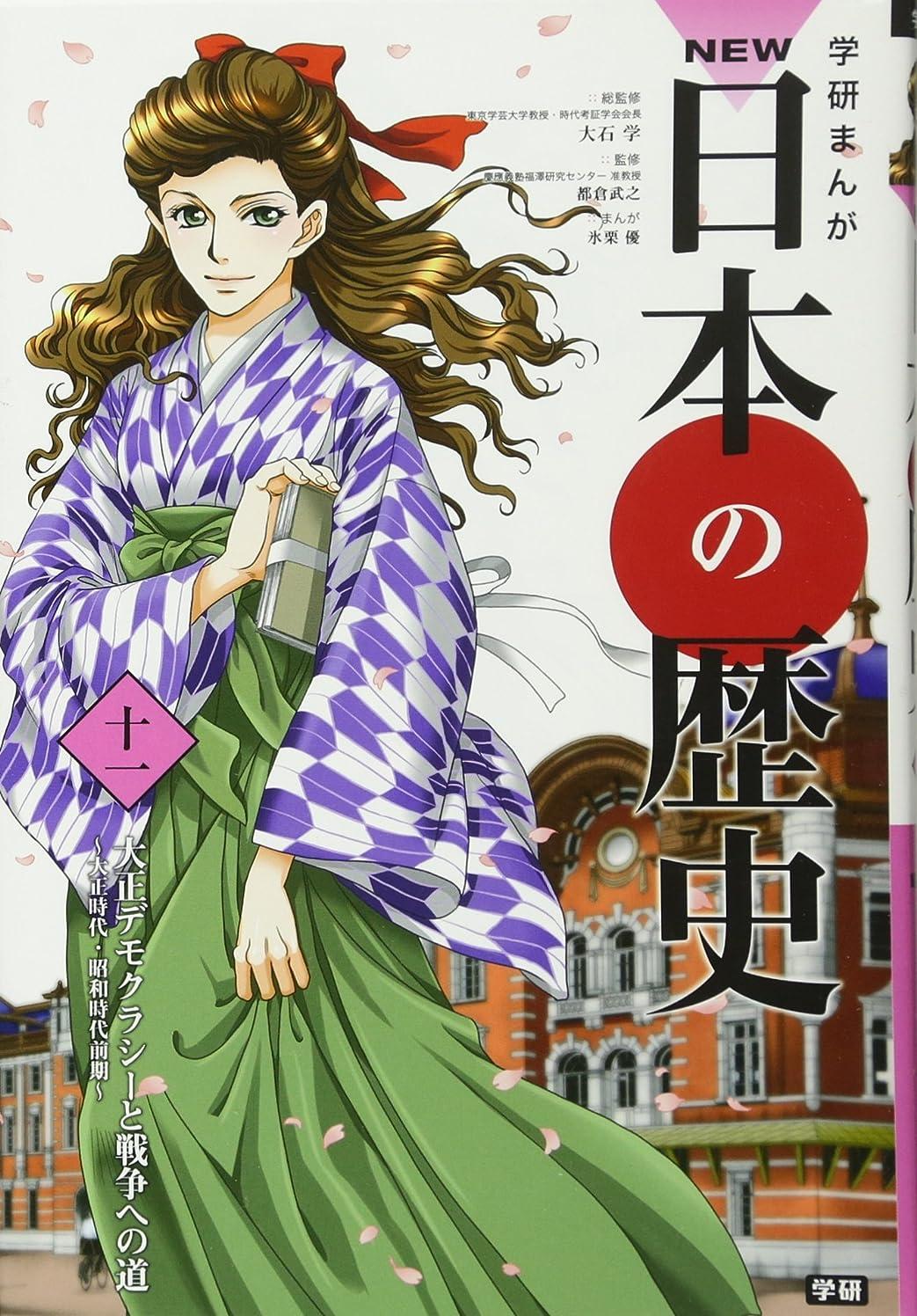 増強する想像力豊かなとは異なり学習まんが NEW日本の歴史11 大正デモクラシーと戦争への道 (学研まんが NEW日本の歴史)