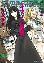 表紙: イマジン秘蹟 1.魔女症候群の春 (角川スニーカー文庫) | 文倉 十
