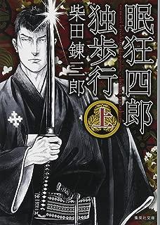 眠狂四郎独歩行 上 (集英社文庫)