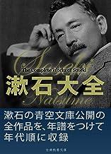 表紙: 漱石大全   夏目漱石
