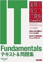 表紙: IT Fundamentals テキスト&問題集 FC0-U51対応 実務で役立つIT資格 CompTIAシリーズ TAC出版 | TAC株式会社(IT講座)