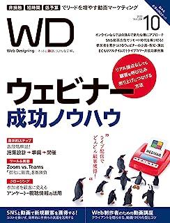 Web Designing 2020年10月号[雑誌]