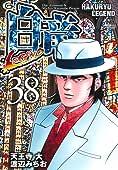 白竜LEGEND(38) (ニチブンコミックス)