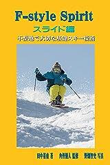 エフ-スタイル スピリット・スライド編: 不整地でもっとも応用力があり、入門からワールドカップまで使えるスキー技術 Kindle版