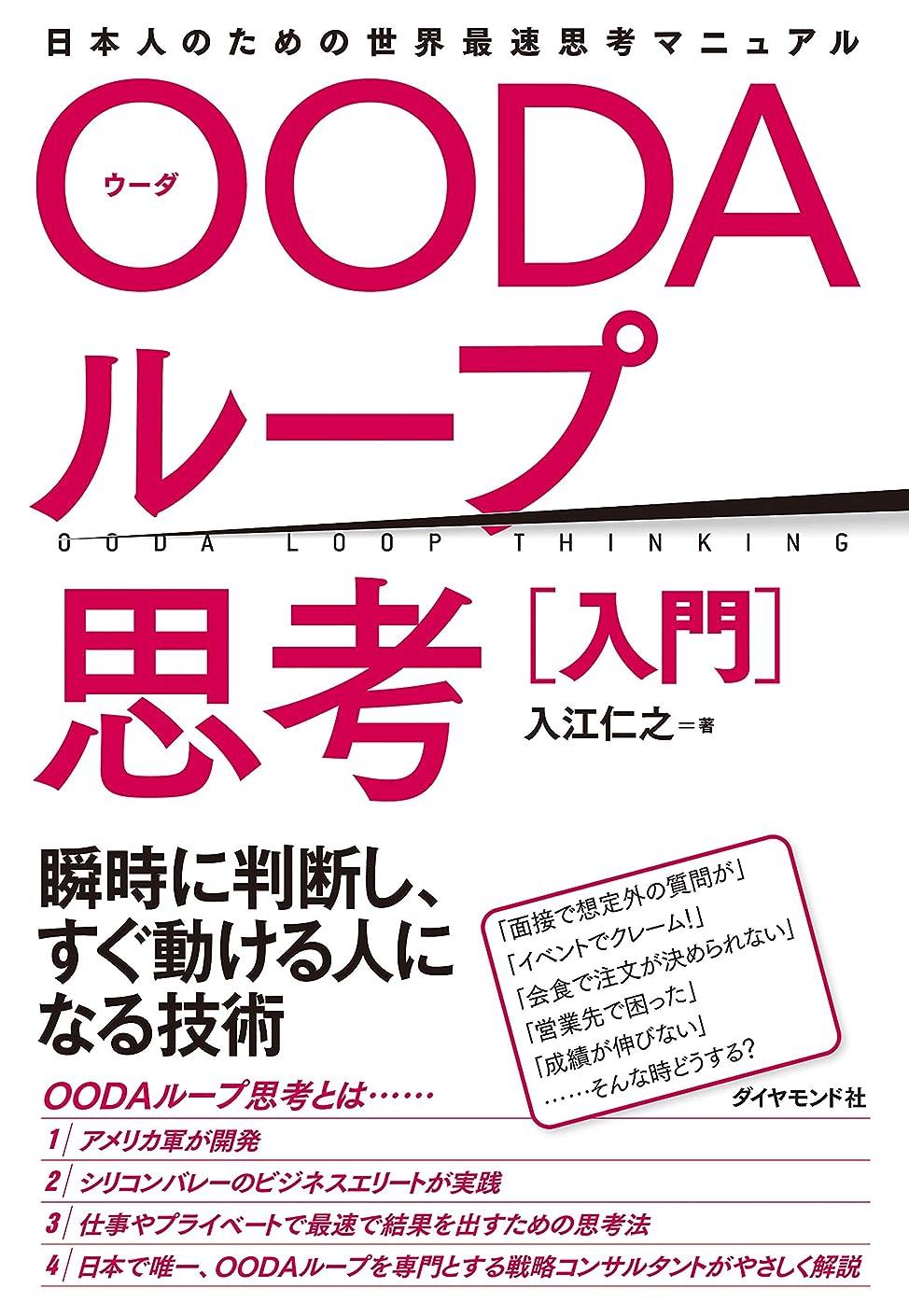 一時停止スローガン子供達OODAループ思考[入門]――日本人のための世界最速思考マニュアル