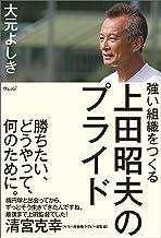 表紙: 強い組織をつくる 上田昭夫のプライド | 大元 よしき