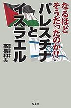 表紙: なるほどそうだったのか!! パレスチナとイスラエル (幻冬舎単行本) | 高橋和夫