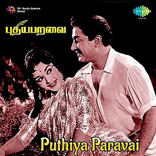 Puthiya Paravai, Pt. 2 (Dialogues)