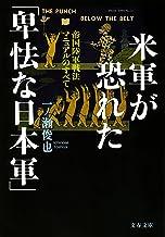 表紙: 米軍が恐れた「卑怯な日本軍」 帝国陸軍戦法マニュアルのすべて (文春文庫) | 一ノ瀬俊也
