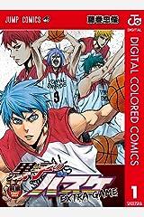 黒子のバスケ EXTRA GAME カラー版 前編 (ジャンプコミックスDIGITAL) Kindle版