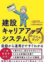 表紙: 建設キャリアアップシステム かんたん! ガイド | 日経BP総研 社会インフララボ