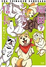 表紙: 織田シナモン信長 7巻 (ゼノンコミックス) | 目黒川うな