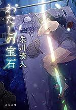 表紙: わたしの宝石 (文春文庫) | 朱川 湊人