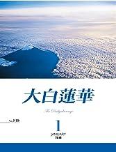 表紙: 大白蓮華 2018年 1月号   大白蓮華編集部