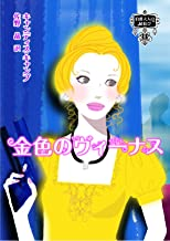 金色のヴィーナス 伯爵夫人の縁結び Ⅱ (mirabooks)