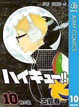 表紙: ハイキュー!! 10 (ジャンプコミックスDIGITAL) | 古舘春一