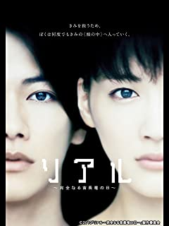 映画「リアル〜完全なる首長竜の日〜」【TBSオンデマンド】