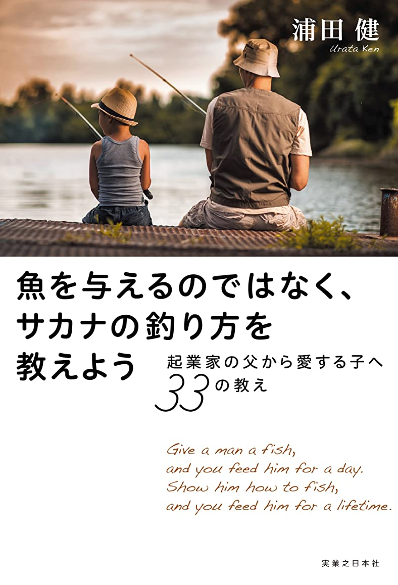 泣いている概念オッズ魚を与えるのではなく、サカナの釣り方を教えよう