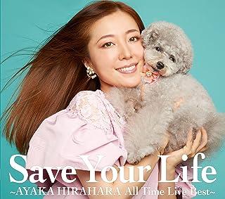 [Album] 平原綾香 – Save Your Life ~AYAKA HIRAHARA All Time Live Best~ [MP3 320 / WEB]
