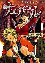ナエガユル(1) (ヤングキングコミックス)