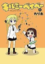 表紙: キルミーベイベー 4巻 (まんがタイムKRコミックス) | カヅホ