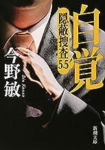 表紙: 自覚―隠蔽捜査5.5―(新潮文庫) | 今野敏