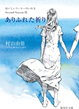 表紙: ありふれた祈り おいしいコーヒーのいれ方 Second Season IX (集英社文庫) | 村山由佳