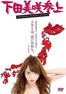 下田美咲参上 (DVD+CD)