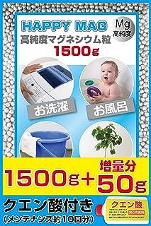 【1500g】【50g増量+クエン酸付】高純度マグネシウム粒 ペレット 洗濯 部屋干し 臭い 消臭 除菌 洗浄 水素浴 水素水 風呂 掃除 DIY